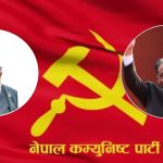नेकपा संसदीय दलको गणित- दुवै पक्ष हाराहारीमा (सूचीसहित)