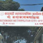 काठमाडौँ महानगरले नियुक्त गर्दैछ १७२ नयाँ शिक्षक
