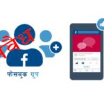 फेसबुकमा 'बलात्कारी संगठन' ग्रुप चलाउने युवक पक्राउ