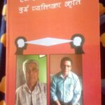नेपाली साहित्यमै फरक कृति